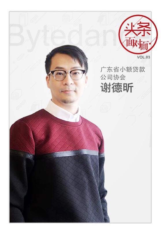 注册资本达493亿元!广东省小贷未来如何破局?