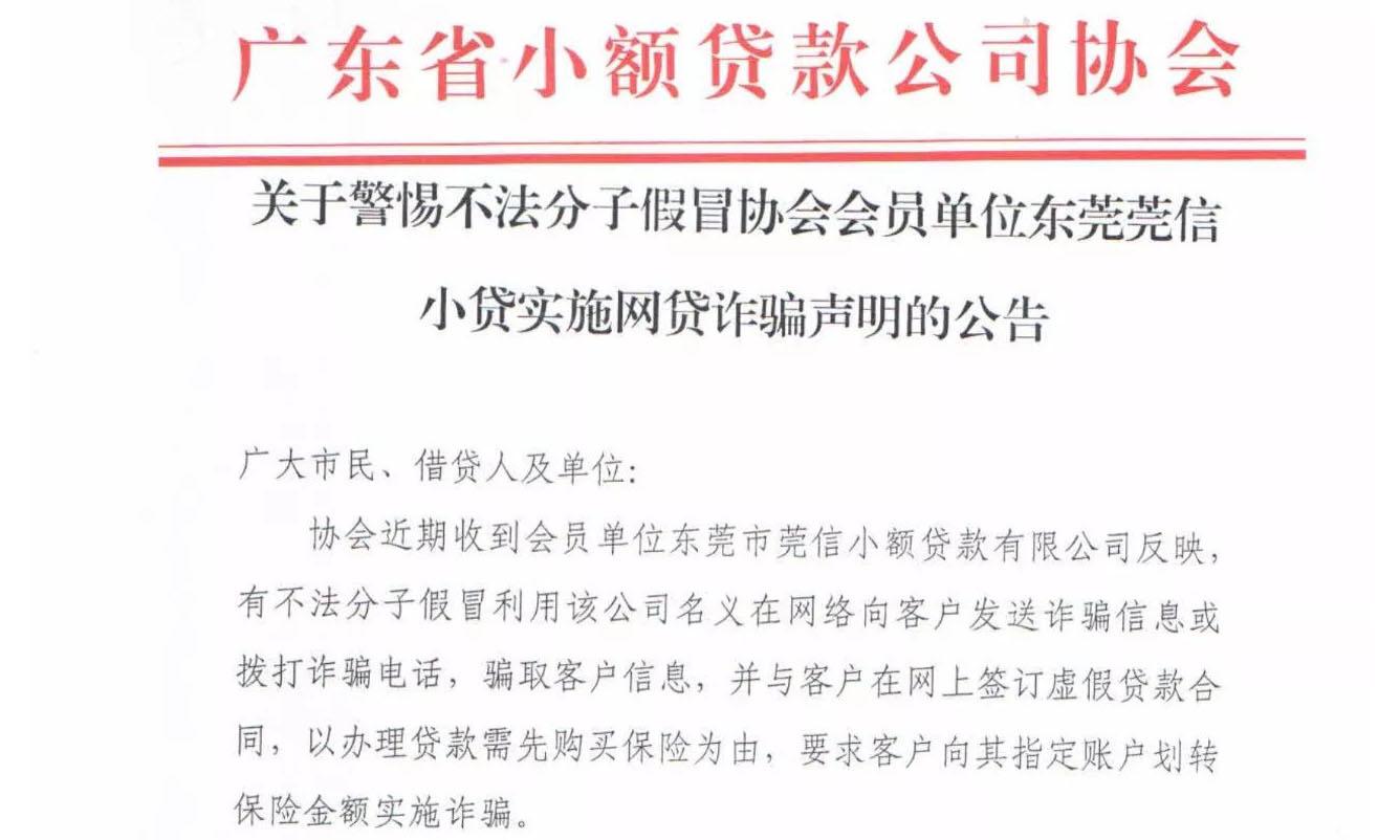 关于警惕不法分子假冒协会会员单位东莞莞信、东莞至诚小贷实施网贷诈骗声明的公告