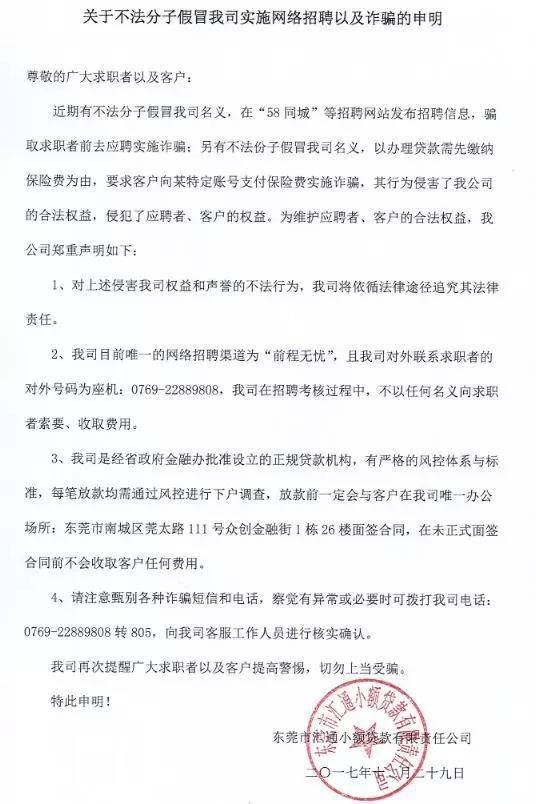 关于警惕不法分子假冒协会会员单位东莞汇通小贷实施网络招聘及诈骗声明的公告