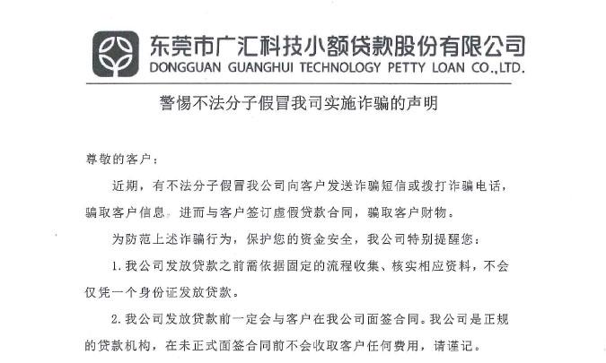 关于警惕不法分子假冒协会会员单位东莞广汇科技小贷、东莞鸿发小贷和东莞松山湖小贷实施网贷诈骗声明的公告