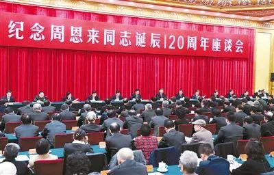 中共中央举行纪念周恩来同志诞辰120周年座谈会习近平发表重要讲话