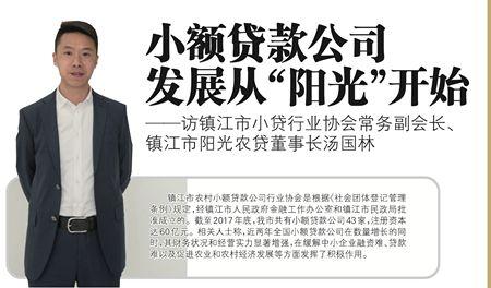 封面人物|汤国林:做小贷,我们是认真的!