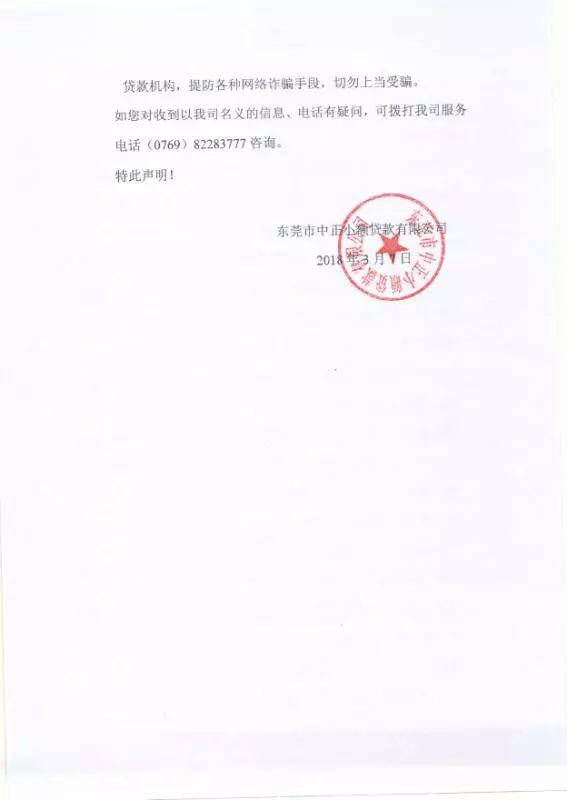 【广东小贷协】警惕!会员单位东莞中正小贷诈骗声明
