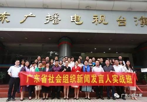 【协会动态】广东省社会组织总会新闻发言人实战班顺利举办