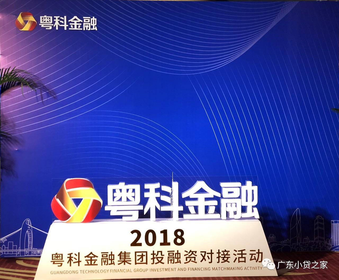 省小贷协会应邀出席2018年粤科金融集团投融资对接活动