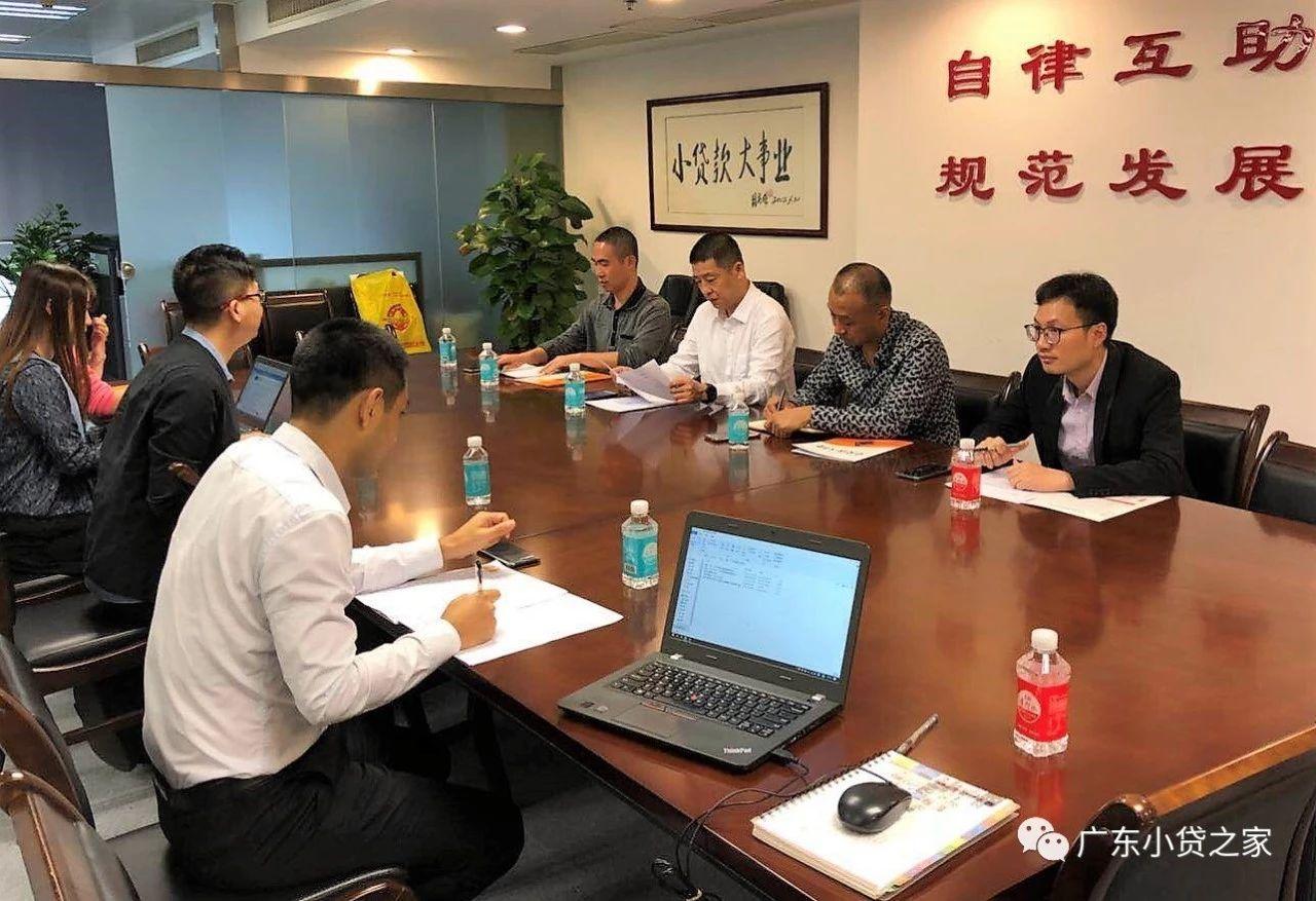 刘卫东会长一行赴省小贷协会召开工作调研会议