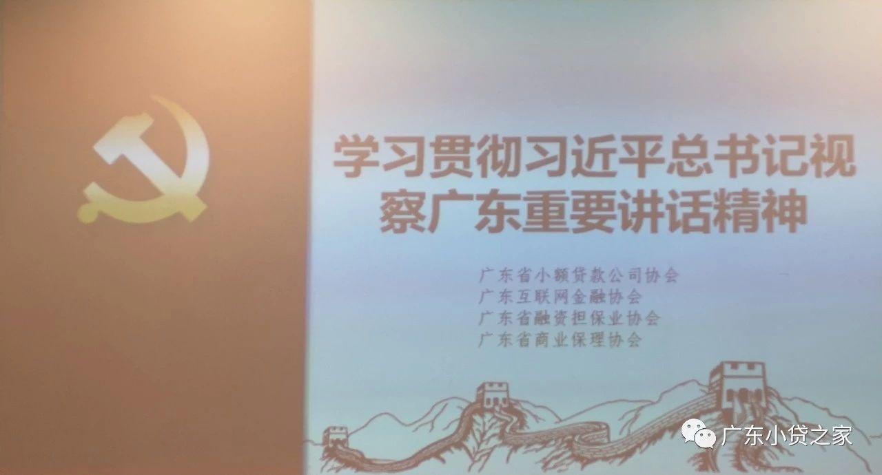 金融行业四协会组织学习贯彻习近平总书记视察广东重要讲话精神内容