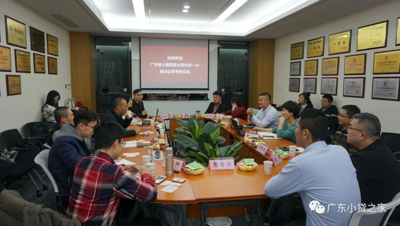 广东小贷协与会长单位走访皖苏两省小贷行业