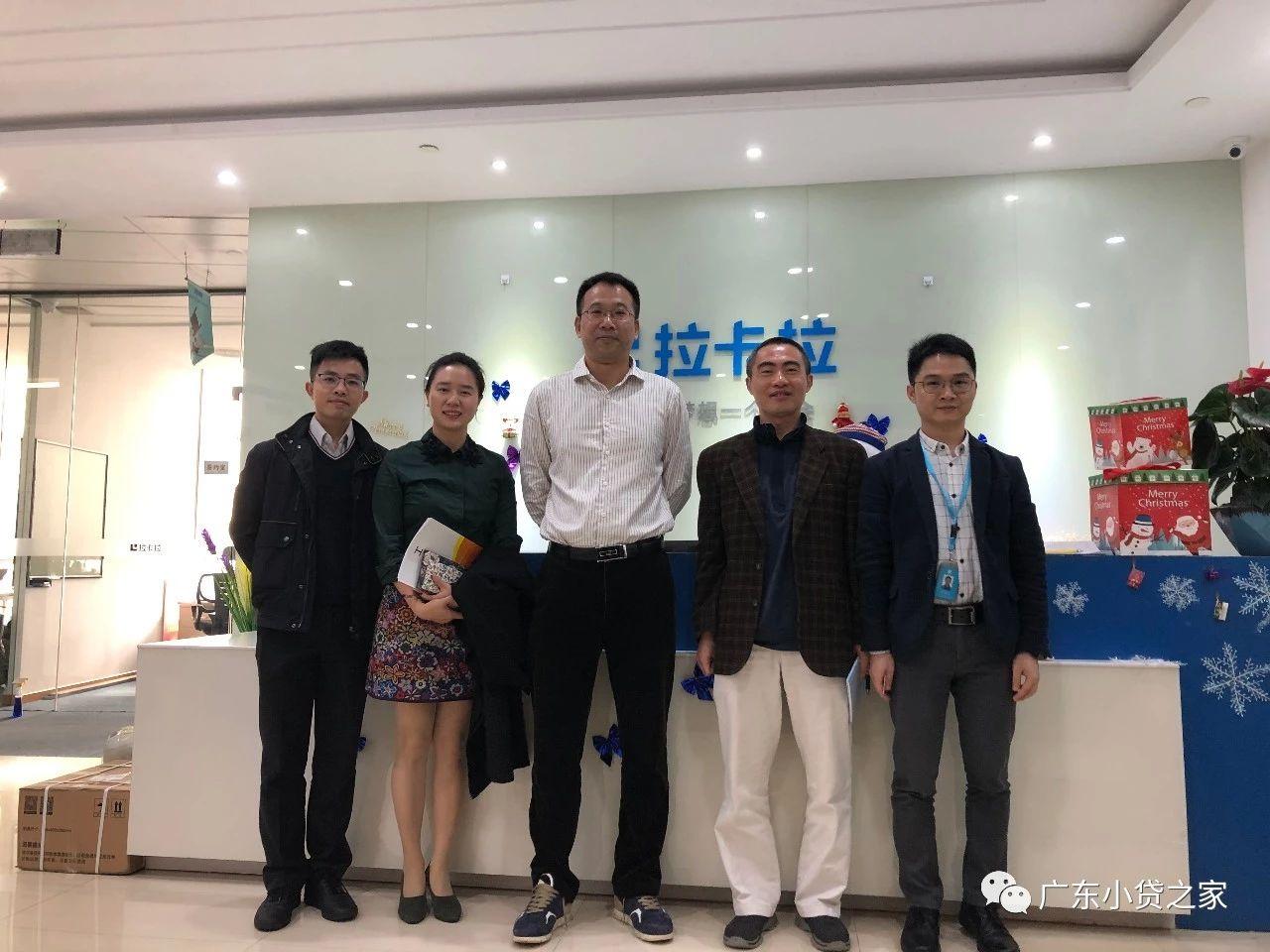 广东省小额贷款公司协会一行赴广州拉卡拉网络小额贷款有限责任公司走访交流