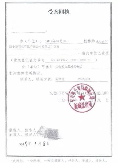 【重要通知】关于警惕不法分子假冒协会会员单位东莞市汇通小额贷款有限责任公司诈骗声明的公告