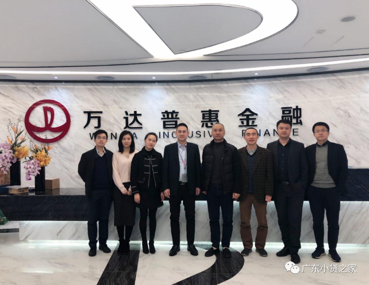 广东省小额贷款公司协会一行赴广州万达普惠网络小额贷款有限公司走访