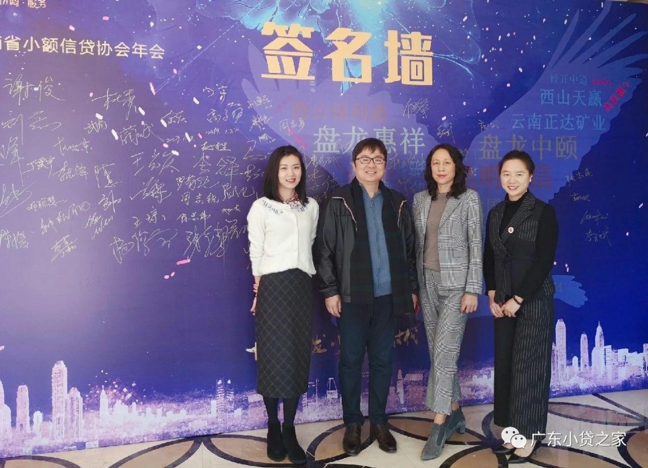 省小贷协会受邀参加云南省小额信贷协会年会