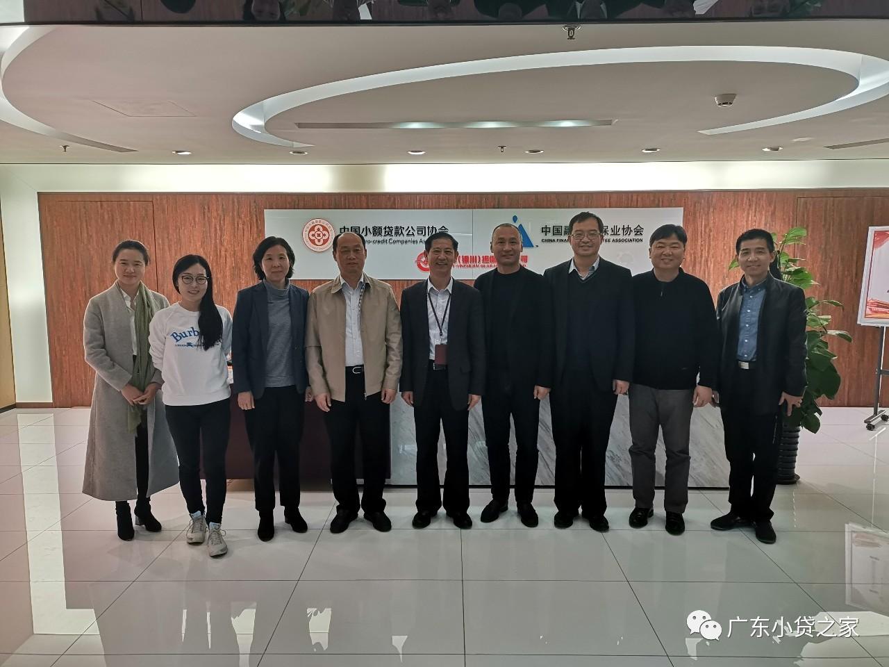 广东小贷协会执行会长携会员单位及秘书处人员走访中国小贷协会