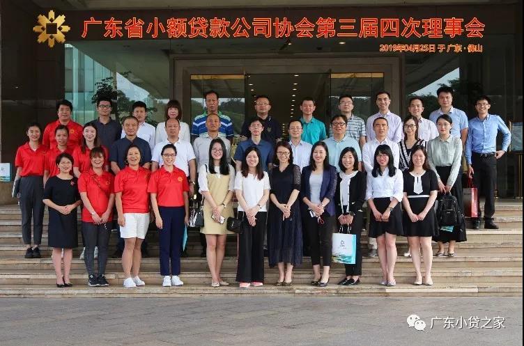广东省小额贷款公司协会第三届四次理事会圆满落幕