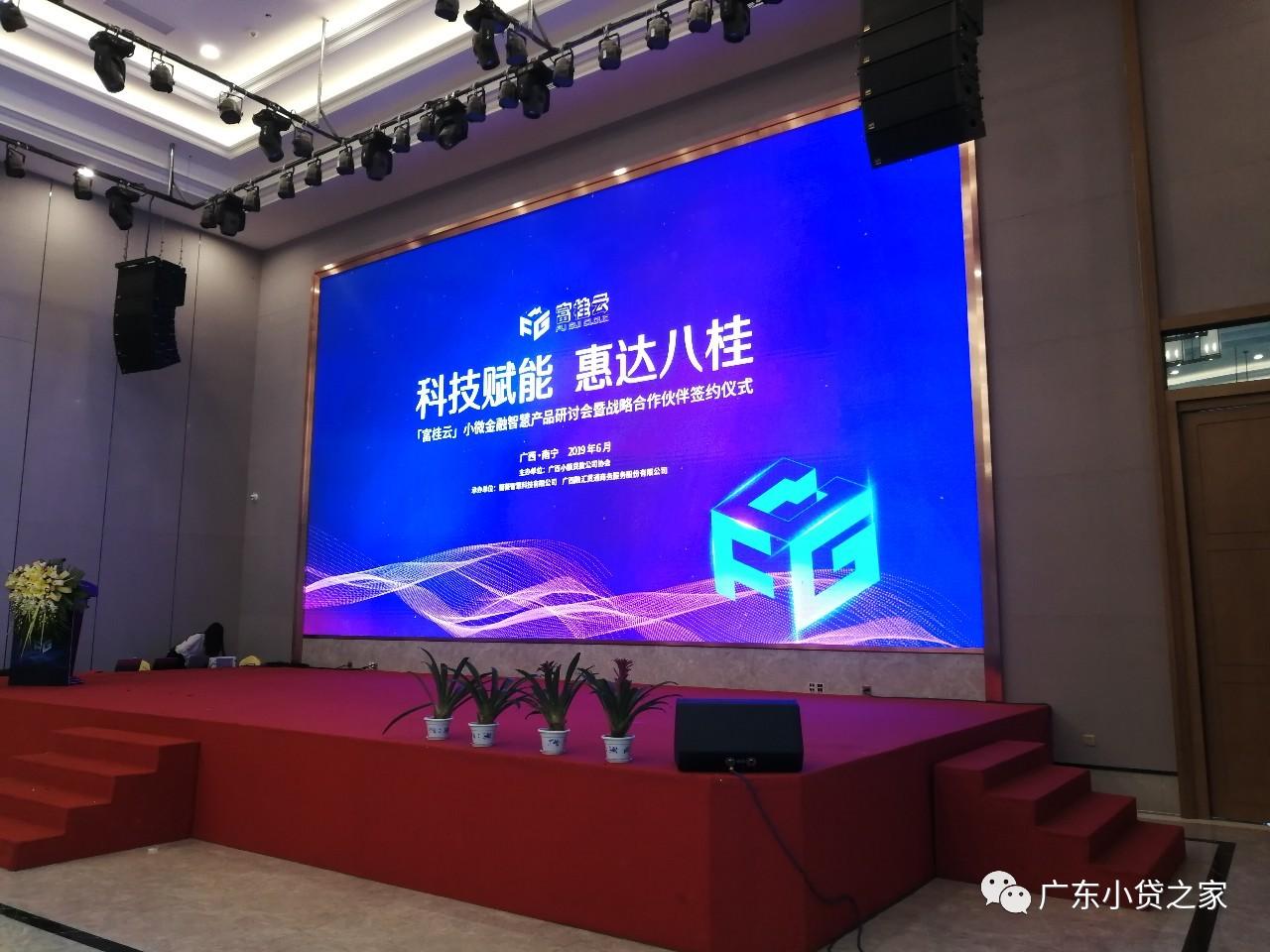 """省小贷协会携会员单位出席广西小贷协会举办的 """"富桂云""""产品发布会和小微金融与金融科技应用座谈会"""