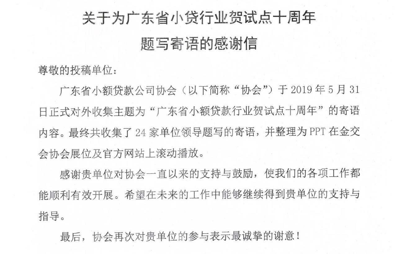 【协会动态】关于为广东省小贷行业贺试点十周年 题写寄语的感谢信