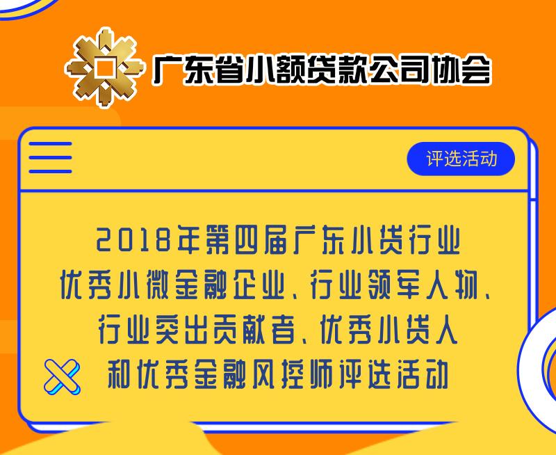 【重磅通知】协会开展2018年第四届广东小贷行业评优评先活动