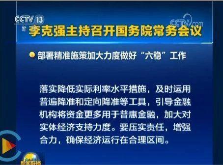 【行业资讯】多家官媒点评国常会:降准空间打开 大概率在9月中下旬落地