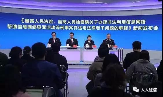 【行业资讯】11月1日施行,泄露征信信息正式入刑!