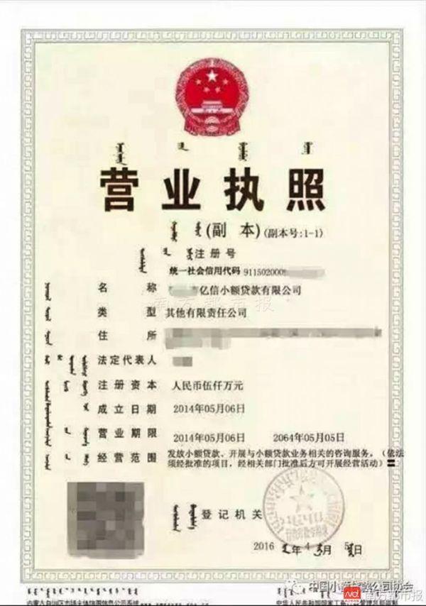 广东省小贷协会为小贷公司正名:小额贷款并非高利贷 有放贷组织冒用名义