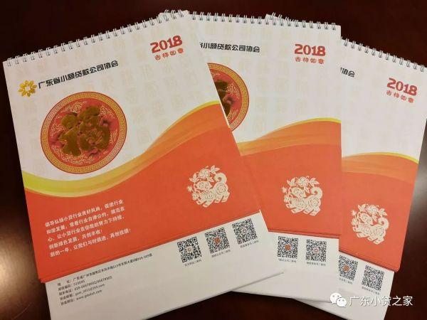 广东小贷协2018年省小贷协会台历寄送通知