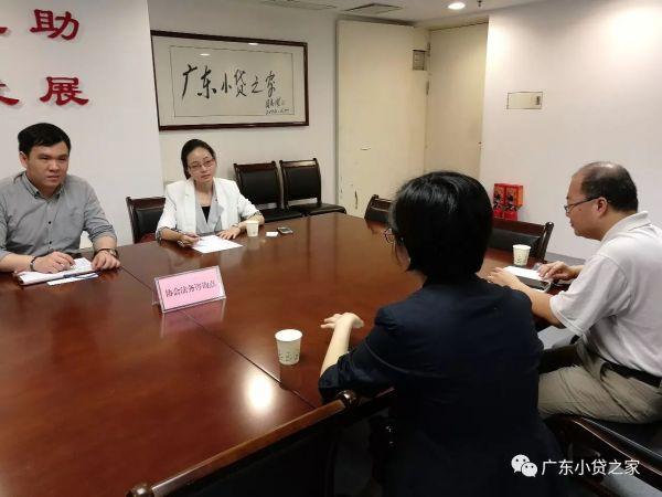 广东省小贷协会法律服务中心首次公开会员咨询日