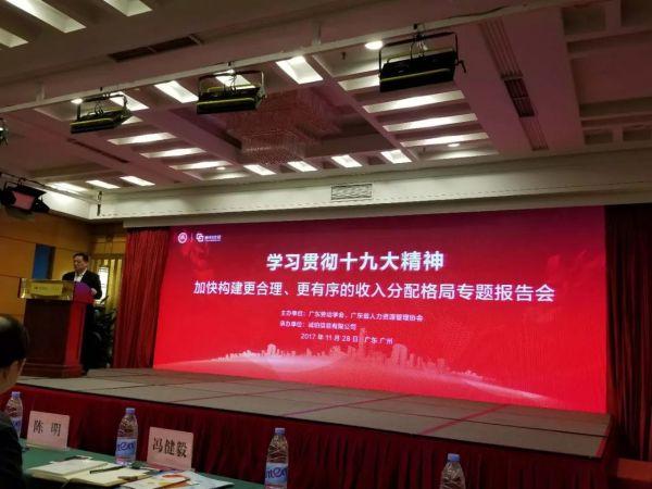 广东小贷协参加加快构建更合理、更有序的收入分配格局专题报告会