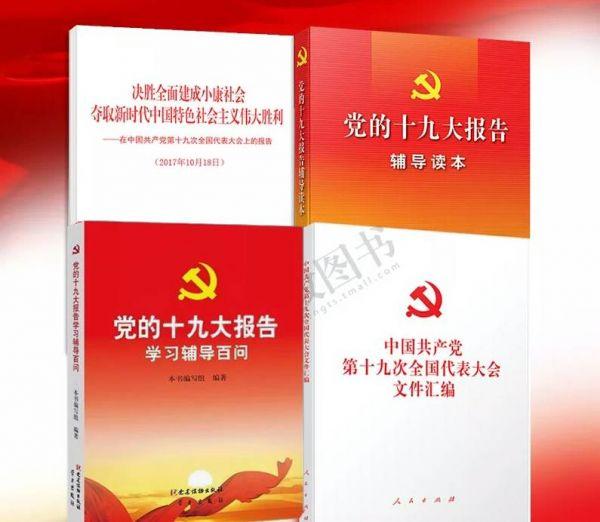 广东小贷协会会员福利!欢迎申领《中共十九大辅导读本》