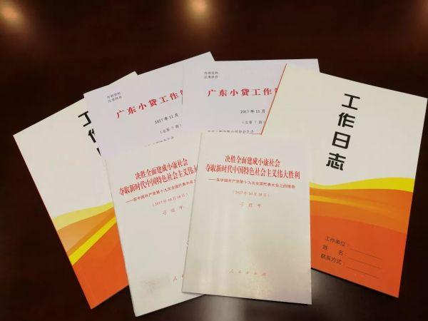 广东小贷协最新制作《2018年工作日志》正在路上......