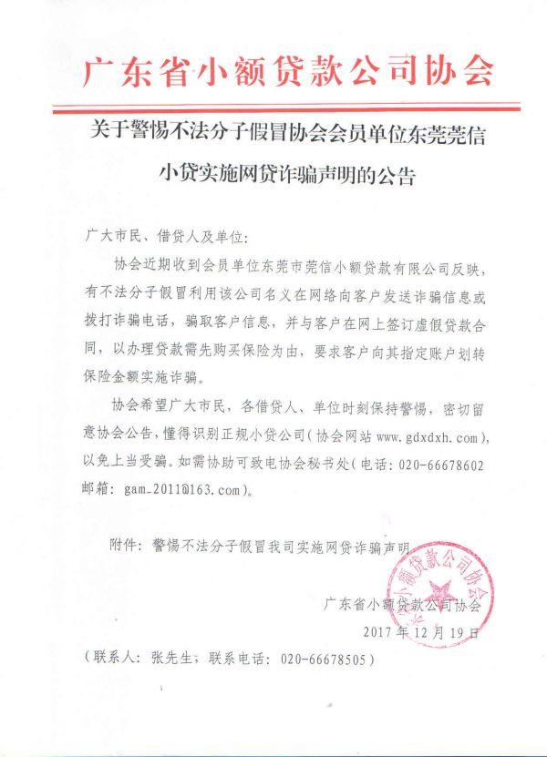 关于警惕不法分子假冒协会会员单位东莞莞信小贷实施网贷诈骗声明的公告