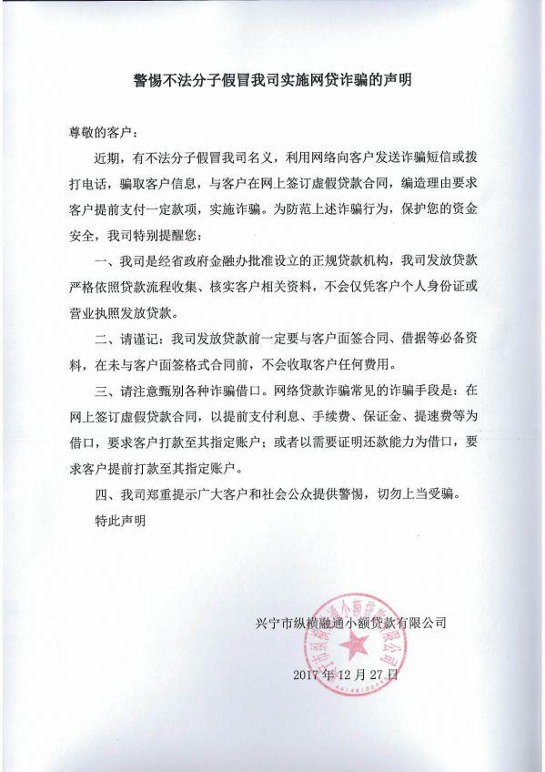 关于警惕不法分子假冒协会会员单位兴宁纵横融通小贷实施网贷诈骗声明的公告