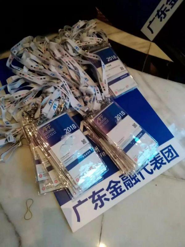 广东小贷协会受邀参加第十一届亚洲金融论坛