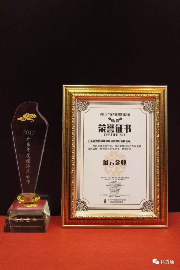 粤科小贷获颁2017广东年度风云企业