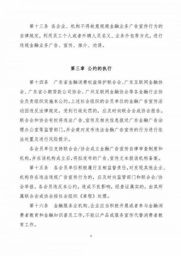 关于转发中国人民银行广州分行关于组织行业性自律组织会员单位签署《广东省金融业务广告宣传行为自律公约》的通知