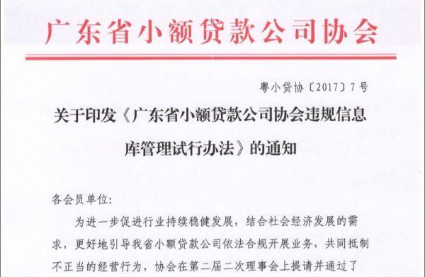 广东省小额贷款公司协会2017年度大事记