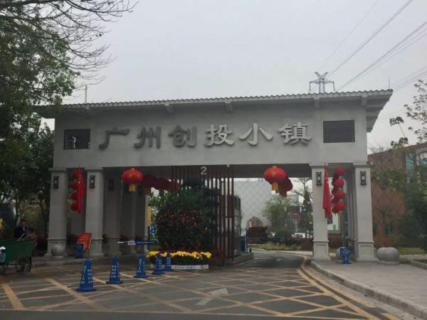 【广东小贷协】协会实地走访广州创投小镇,多方位对接会员投创渠道