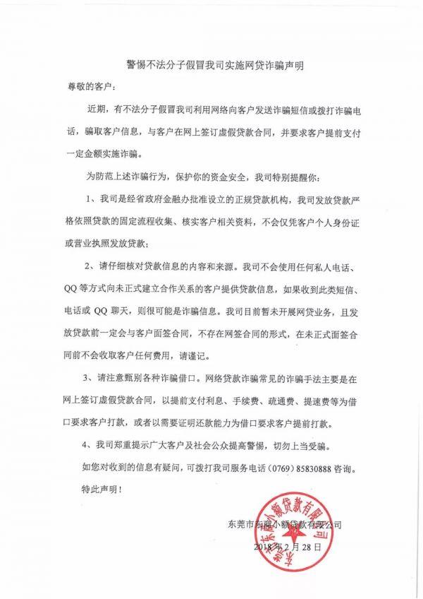 【协会通知】关于警惕不法分子假冒协会会员单位东莞东商小贷实施网贷诈骗声明的公告