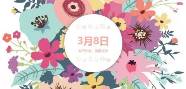 【广东小贷协会】妇女节│致最美的你