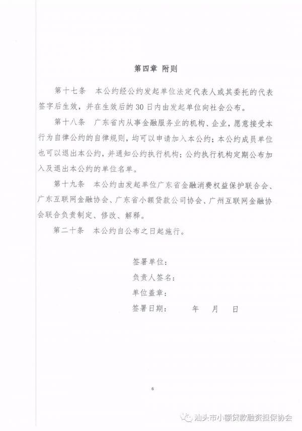 【行业资讯】汕头小贷融担协会:加强自律规范共守自律公约