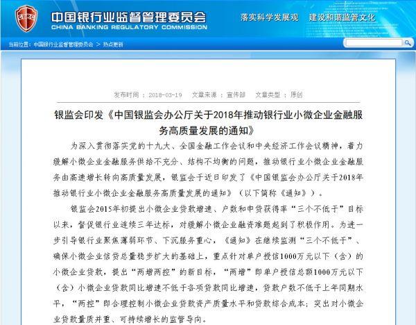 银监会印发《中国银监会办公厅关于2018年推动银行业小微企业金融服务高质量发展的通知》