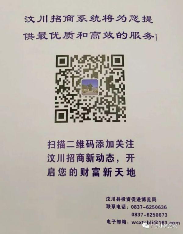汶川地震十周年,党政代表赴粤开展纪念及经贸交流