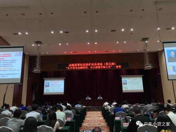 广东小贷协会参加金融消费权益保护业务讲座(第五期)