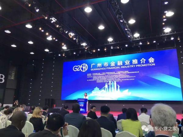协会出席2018广州市金融业推介会,共建广州金融对外开放新格局