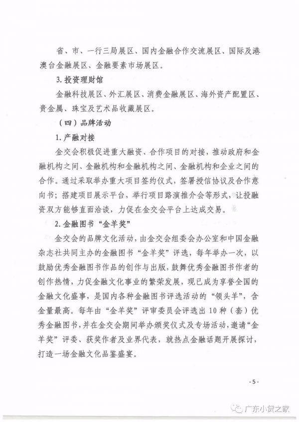 【协会通知】关于邀请会员单位参加第七届中国(广州)国际金融交易•博览会的通知