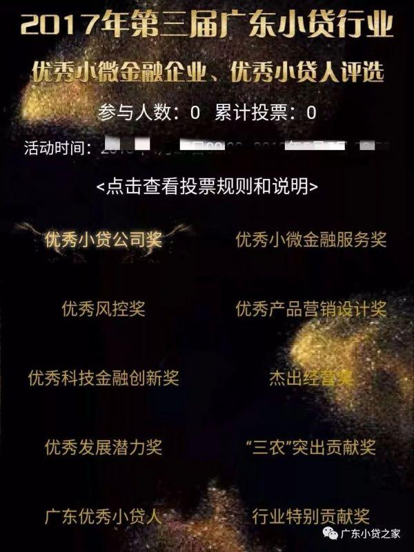 【协会通知】第三届广东小贷行业小微金融评选活动微信投票即将开启,敬请期待!