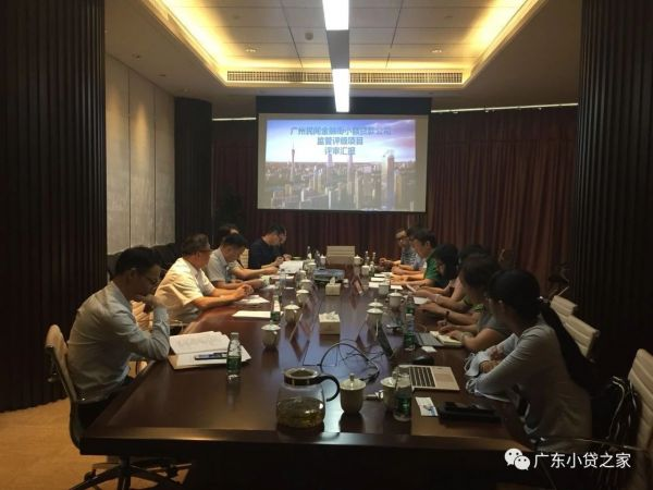 广州民间金融街小额贷款公司监管评级工作在穗首次举行
