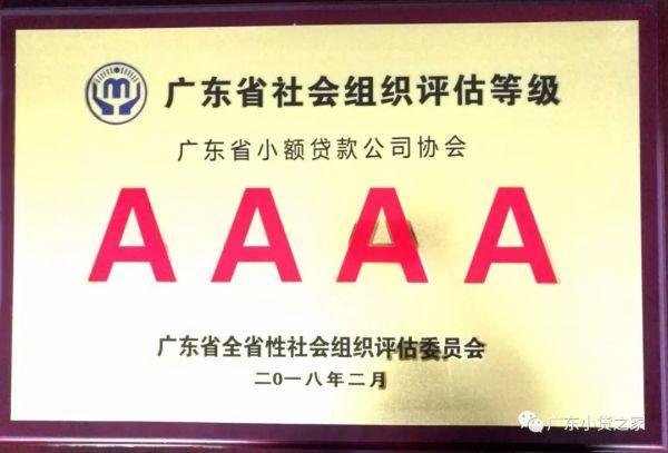 【协会动态】喜讯!广东省小贷协会获评2017年度广东省4A级社会组织荣誉称号