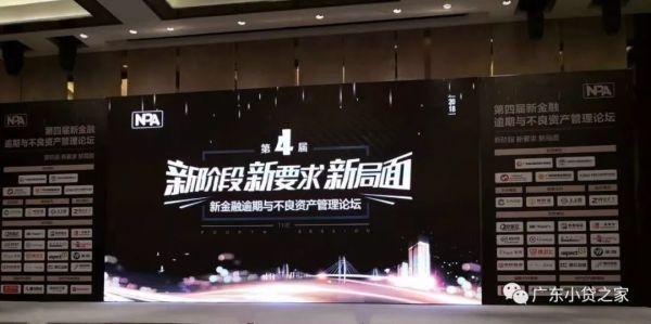 【协会动态】广东小贷协及会员单位受邀参加第四届新金融逾期与不良资产管理论坛