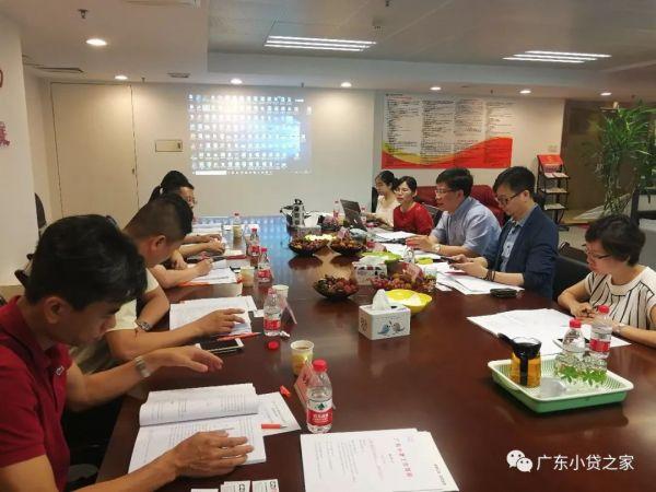 【协会动态】广东小贷协会在穗举行小贷行业发展报告结题评审会