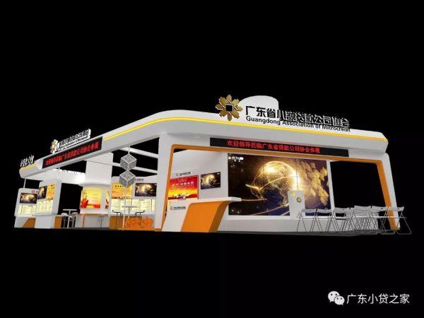 【协会动态】广东小贷热备金交—第七届中国(广州)国际金融交易•博览会活动内容及布局